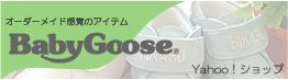 白金台のBabyGoose Yahoo店