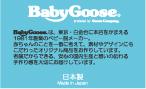 ベビーグースはmade in japan(日本製の証)
