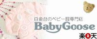 白金台のベビー服専門店 BabyGoose