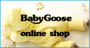 東京・白金ベビーメーカー「BabyGoose」トップへ