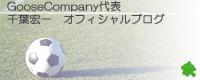 GooseCompany代表 千葉宏一 オフィシャルブログ