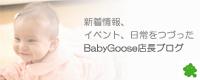 BabyGoose店長ブログ
