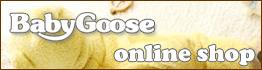 白金台のBabyGoose Web本店