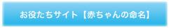 お役たちサイト【赤ちゃんの命名】