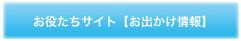 お役たちサイト【お出かけ情報】