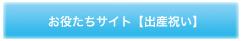 お役たちサイト【出産祝い(ギフト・マナー)】