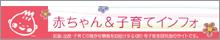赤ちゃん&子育てインフォ | 財団法人母子衛生研究会