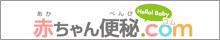 赤ちゃん便秘.com | 赤ちゃんの便秘解消のために | イチジク製薬株式会社