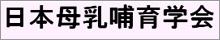 日本母乳哺育学会