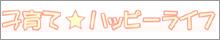 横浜市内の子育て医療情報サイト ハッピーライフ