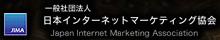 日本インターネットマーケティング協会