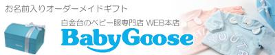 お名前入りオーダーメイドギフト BabyGoose WEB本店
