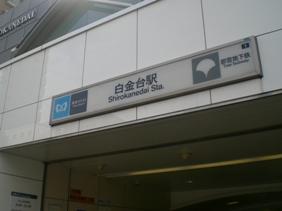 白金台駅からBabyGoose白金台ショップへの行き方1