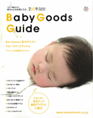 BabyGoodsGuide