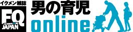 育児を楽しくするイクメン雑誌 FQ JAPAN 男の育児online。新しい育児スタイルの提案や育児の基礎知識、育児アイテム、著名人のインタビューなどを紹介