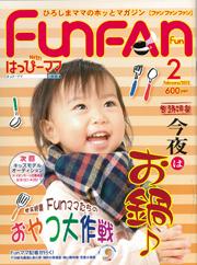 広島県全域広島県唯一のお母さんを支援する雑誌。「地元のママたちに、地元発の、本当に役立つ子育て情報を提供したい」との思いで創刊した子育てマガジン!!