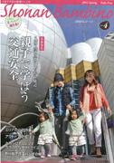 子育て世代の情報ファイル「Shonan Bambino」~春号発行
