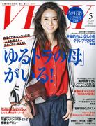 30代の女性向けのファッション、料理、ライフスタイルの情報雑誌。
