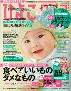 妊娠、妊婦、マタニティ、プレママを支援するたまひよwebの『ひよこクラブ 雑誌』のページです。妊娠、出産、育児に関する情報を提供しています。たまひよwebはBenesse(ベネッセ)が運営しています。