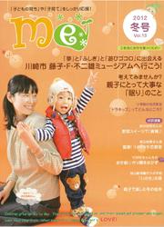 「子どものそだち」や「子育て」をしっかり応援する、小学館集英社プロダクション発行の子育て応援フリーマガジン「me(ミー)」