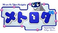 TBS「メトログ」の番組情報ページです。 ... どこかに出かけたくなる日曜日、メトロに乗って午後からお出掛け!」 をコンセプトに東京メトロ沿線のグルメから旬なイベント、 観光スポットまで、その街のオススメ&おトク情報をランキング形式で紹介!
